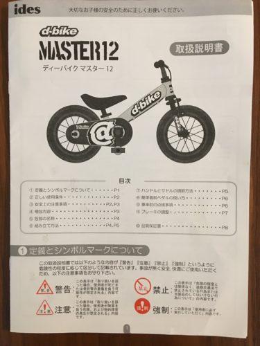 画像で説明 ides d-bike マスター12の組立方法