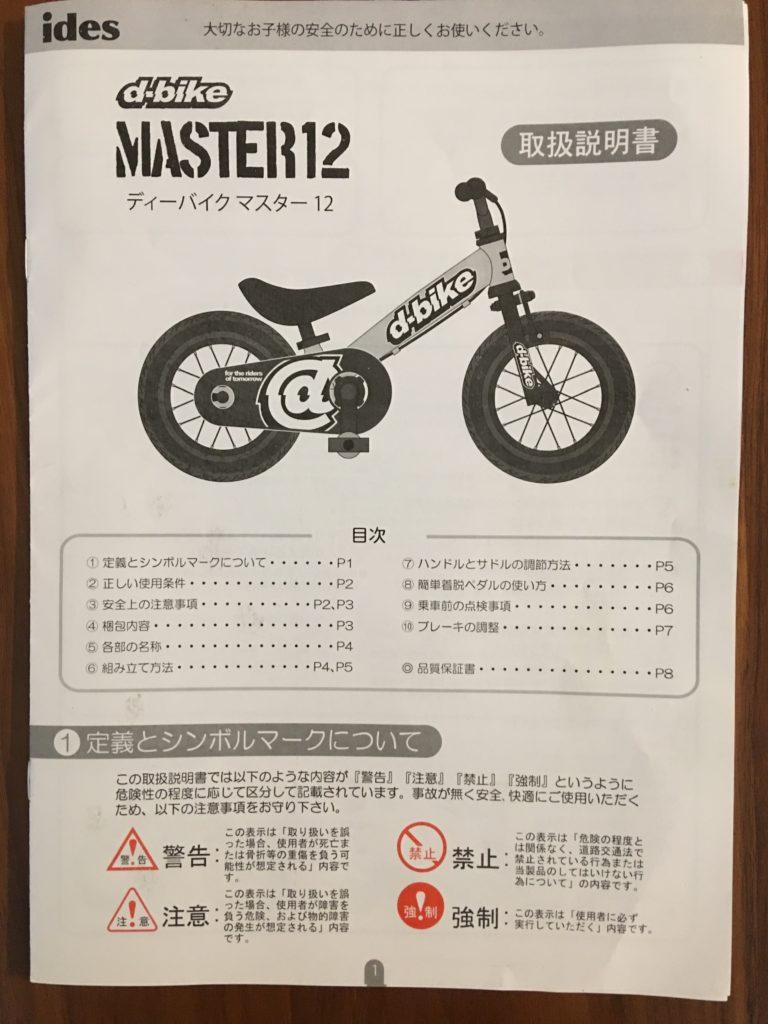 バイク マスター ディー