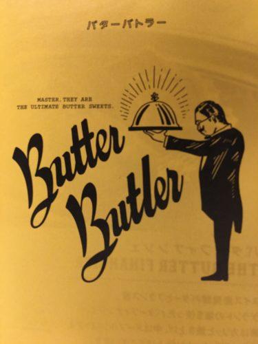 お土産に超おすすめ!バターが主役のバターフィナンシェ バターバトラー