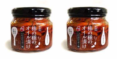 新潟の老舗「阿部幸製菓」が作り出す奇跡の一品。食感最高の柿の種のオイル漬け