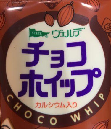 キューピーアヲハタのチョコホイップが美味しすぎた件。子供もパンの耳までペロっと食べられます。