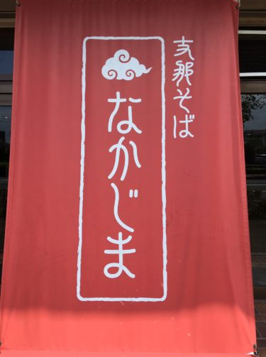 群馬県高崎市 人気ラーメン店 「支那そば なかじま」 煮干し&鶏だし 絶品わんたん