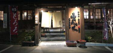深谷市の牛タンがうまい店「山風木(やまぶき」さんに行ってみたら最高だった!